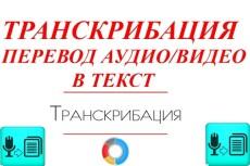 Создание статей. До 10000 символов без пробелов. На любую тему 3 - kwork.ru