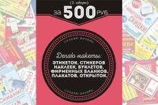 Дизайн полиграфии, наружной рекламы, обработка фотоизображений 14 - kwork.ru