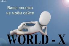 Создам текст для вашего сайта 15 - kwork.ru