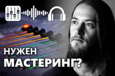 Редактирование и коррекция аудио 38 - kwork.ru
