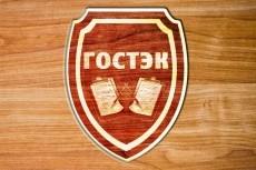 Ваш логотип в векторе, внесение правок 20 - kwork.ru