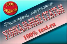 Уникальные статьи по психологии 3 - kwork.ru
