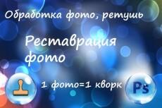 Вытравка изображений, удаление фона 6 - kwork.ru