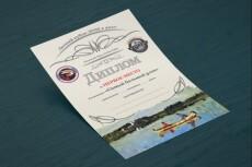 Нарисую диплом, сертификат, грамоту 17 - kwork.ru
