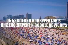 Уберу реферальный спам трафик в отчетах Google Analytics 13 - kwork.ru