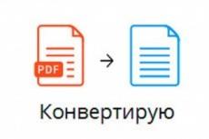 Конвертация данных из Cronos в другие форматы и наоборот 5 - kwork.ru