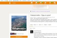 1000 живых участников в группу Одноклассники 23 - kwork.ru
