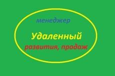 Холодный обзвон потенциальных клиентов 6 - kwork.ru