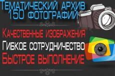 Регистрация 130 почтовых ящиков в системе Yandex 5 - kwork.ru