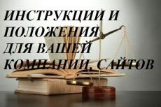 Составлю договор любой сложности 3 - kwork.ru