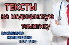 Тексты на медицинскую тематику 4 - kwork.ru