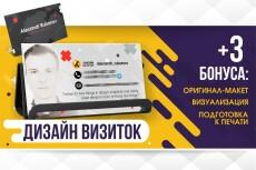 Создам индивидуальный дизайн визитки 37 - kwork.ru