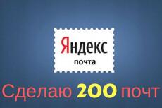 Наведу порядок на вашей почте 11 - kwork.ru