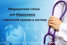 Напишу 2 статьи для Миралинкса с гарантией их приема в систему 3 - kwork.ru