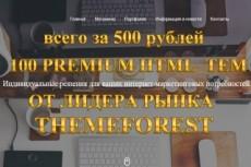 Сделаю полную копию сайта или копию landing page 7 - kwork.ru