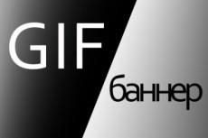 Создам качественные оригинальные баннеры 6 - kwork.ru