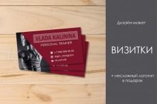 Разработаю дизайн - макет приглашения 8 - kwork.ru