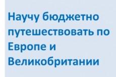 Помогу начать путешествовать в одиночку интересно и с удовольствием 3 - kwork.ru