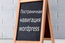 Звездный рейтинг для wordpress 26 - kwork.ru