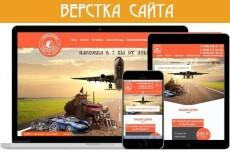 Верстка сайта из PSD 23 - kwork.ru