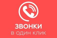 Внесу правки на ваш сайт 7 - kwork.ru