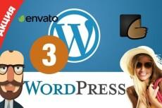 Betheme V20. 8. 4 - на русском языке шаблон WordPress 8 - kwork.ru