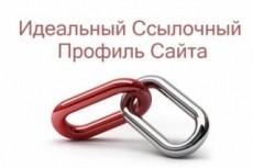 Статейные ссылки, 90 площадок. Отбирались по признаку spam меньше 15% 20 - kwork.ru