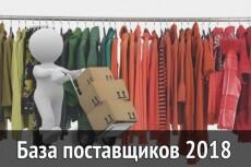 Продам базу Сайтов поставщиков для Совместных покупок 23 - kwork.ru