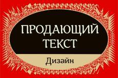 Реклама вашей фирмы или товара в стихах 24 - kwork.ru