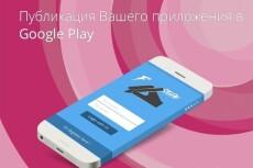 Размещу ваше . apk приложение в Google Play 22 - kwork.ru
