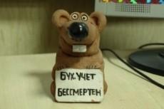 Бухгалтерские услуги 6 - kwork.ru