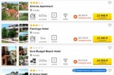 Рассчитаю вам тур в любую страну по самой низкой цене 6 - kwork.ru