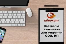 Регистрация ИП и ООО 7 - kwork.ru