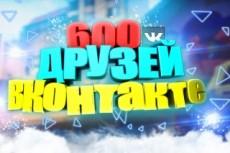500 друзей - подписчиков на профиль ВК - на личную страницу 8 - kwork.ru