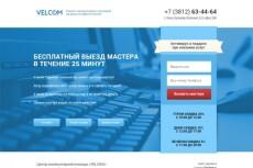 Сделаю копию сайта с изменениями под ключ 41 - kwork.ru