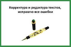 Редактура текстов. Исправление ошибок 8 - kwork.ru