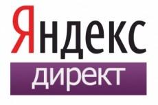 Настройка рекламных кампаний в Яндекс Директ 34 - kwork.ru