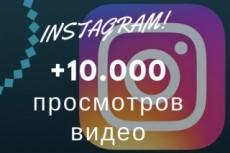 5000 просмотров одного или несколько видео в Инстаграм 16 - kwork.ru