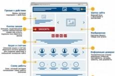 Создание копии одностраничных сайтов - Landing Page 11 - kwork.ru