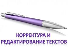 Исправлю ошибки в тексте - 10 листов А4 , 25 000 знаков с пробелами 19 - kwork.ru