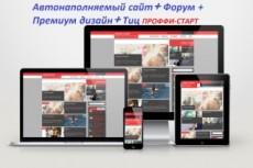 Сайт строительной тематики, дизайн, 925 статей, автонаполнение + бонус 20 - kwork.ru