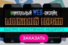Разработка мобильного дизайна 20 - kwork.ru