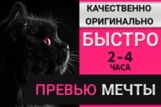 Логотип с нуля. быстро и качественно 14 - kwork.ru