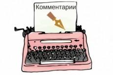 40 комментариев на ваш сайт 37 - kwork.ru