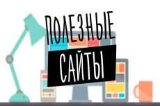 Размещу 18 ссылок на сайтах женской тематики 22 - kwork.ru