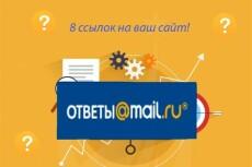 Размещение 10 естественных ссылок в сервисе ответов Mail. Ru 23 - kwork.ru