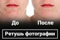Обработаю фотографии ( удаление дефектов  кожи) 9 - kwork.ru