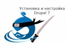 Решу проблему с Drupal 22 - kwork.ru