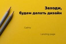 Крутой редизайн 1 экрана Landing Page 54 - kwork.ru