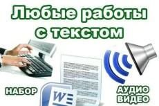 Набор текста из любого источника машинный, рукописный, фото 17 - kwork.ru